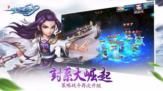 banner game DreamWorld 3D