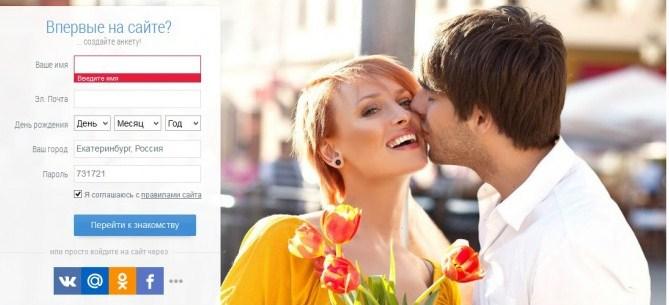 Сайт серьезных знакомств - есть ли шанс у девушки