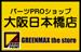 グリーンマックス・ザ・ストア 大阪日本橋店