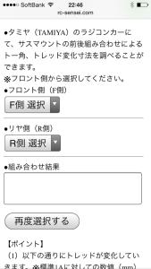 タミヤ(TAMIYA) アルミサスマウント 組み合わせ検索システム