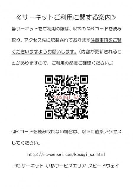 QRコード-001