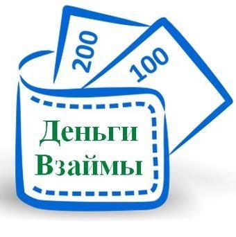 займы в казахстане на карту на длительный срок онлайн