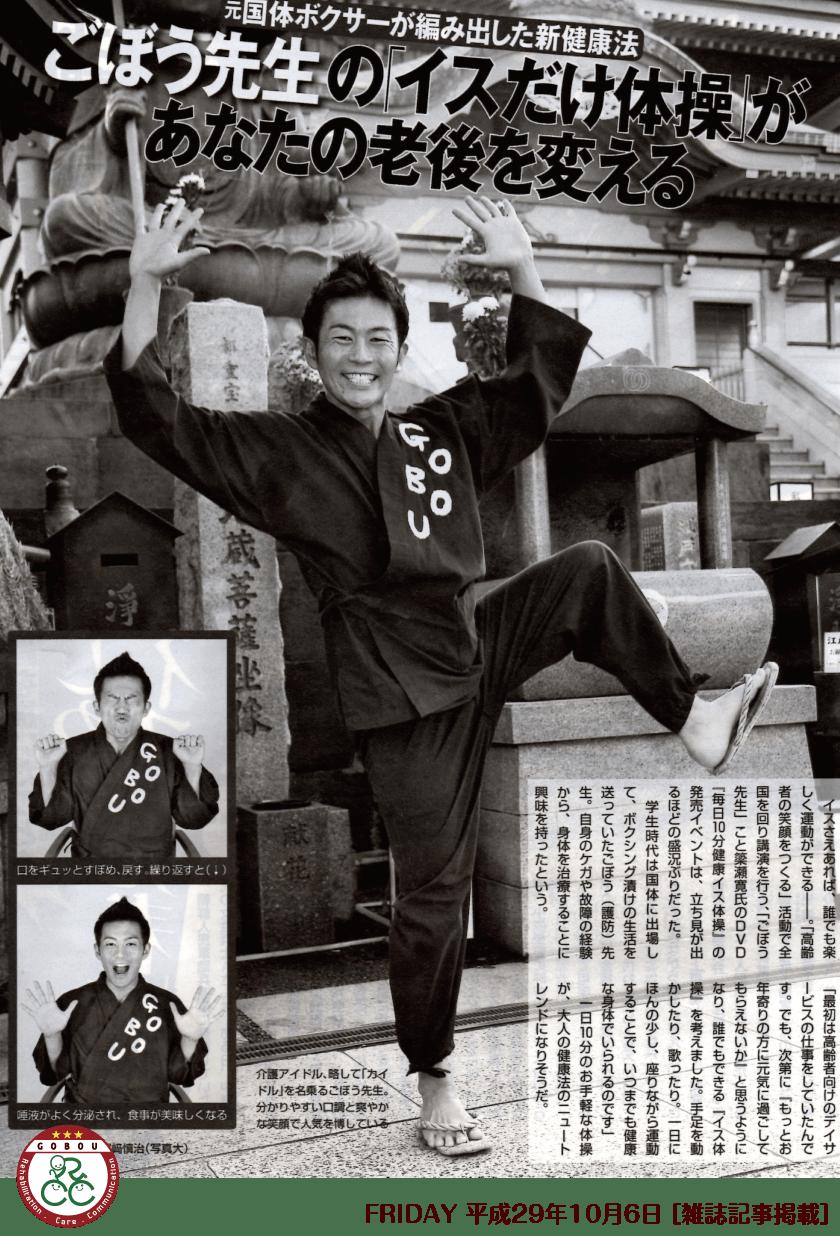 ごぼう先生_記事掲載_ FRIDAY20171006【GOBOU】愛知県・岡崎市|健康体操|デイサービス|高齢者ケア|やなせひろし