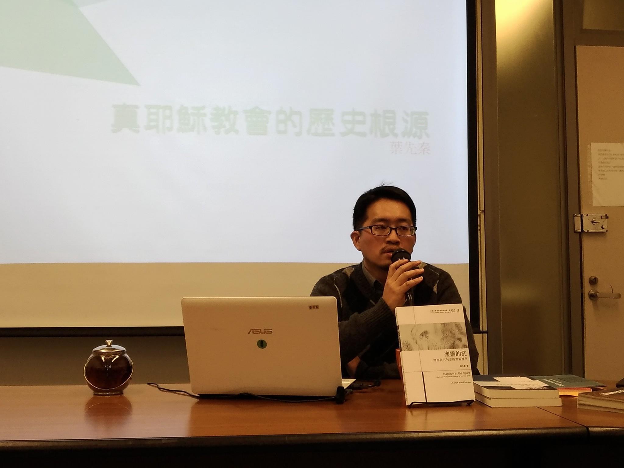 葉先秦博士對「真耶穌教會的歷史根源」演講的會後感想 – 中原大學基督教與華人文化社會研究中心
