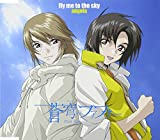 fly me to the sky [MAXI]