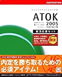 ATOK 2005 for Windows 就活応援セット