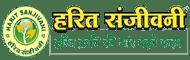 Brand harit sanjivani