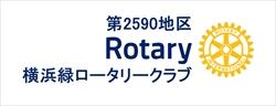 RotaryMBS_RGB_YOKOHAMA_D2590