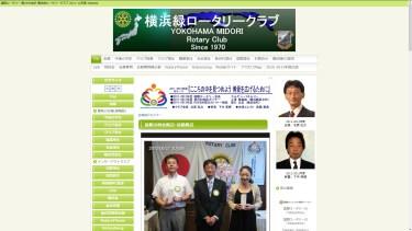 横浜緑RC 2011-12年度 HP及び会報