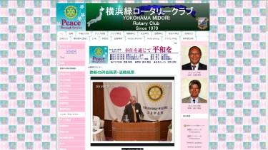 横浜緑RC 2012-13年度 HP及び会報