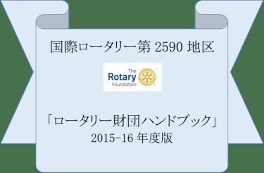 2015-16_02.今までのプログラムとの変更点