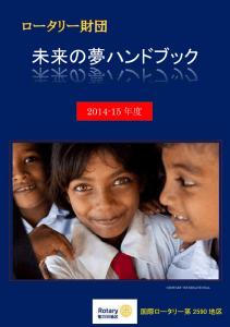 TRF-Handbook_2014-15