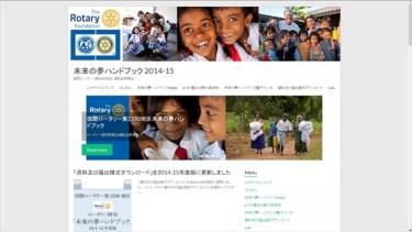 「2014-15年度 未来の夢ハンドブック」をWeb公開しました。