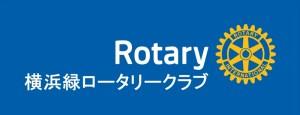 横浜緑RC ロゴ 青