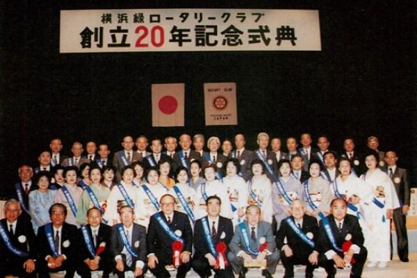 横浜緑RC 20周年記念式典