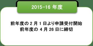 2015-16_Sec04-Club-01