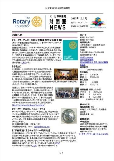 財団室NEWS 2015年12月号