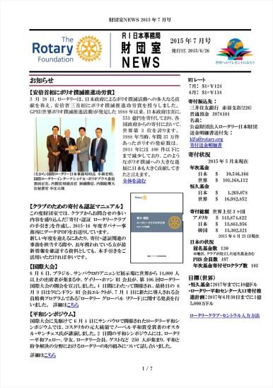 財団室NEWS 2015年 7月号
