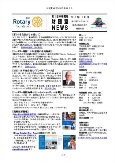 財団室NEWS 2015年10月号