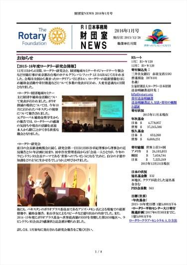 「財団室NEWS 2016年 1月号」と「未来の夢ハンドブック2015-16」の追加