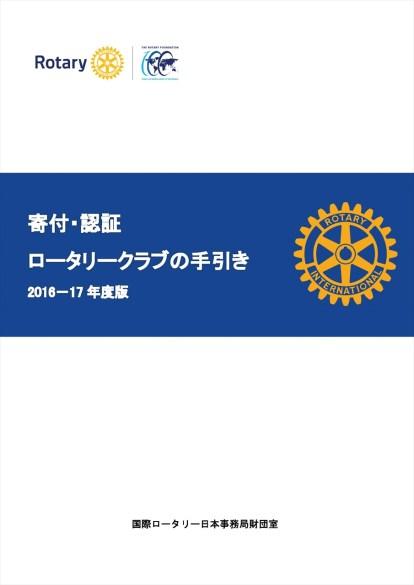 2016-17年度版 寄付・認証 ロータリークラブの手引き