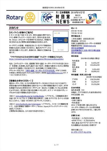 「財団室NEWS 2016年 8月号」掲載