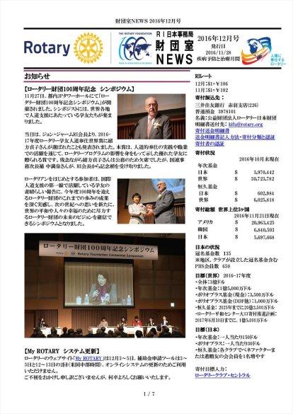 財団室NEWS 2016年12月号