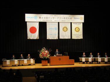 『国際ロータリー第2590地区 第49回インターアクト年次大会』写真先行公開