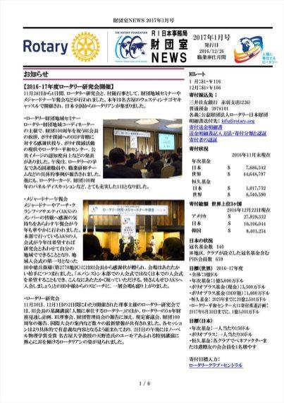 財団室NEWS 2017年 1月号