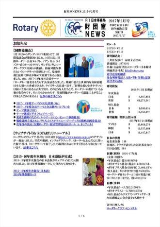財団室NEWS 2017年 2月号