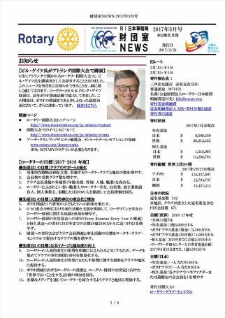 財団室NEWS 2017年 3月号