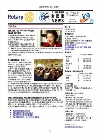 財団室NEWS 2017年 4月号