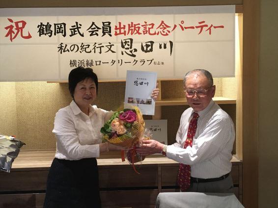 鶴岡会員 紀行文出版記念パーティー│横浜緑ロータリークラブ