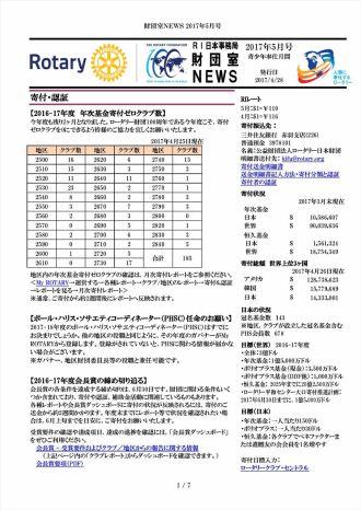 財団室NEWS 2017年 5月号