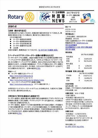 財団室NEWS 2017年 6月号
