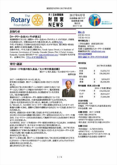 財団室NEWS 2017年 8月号