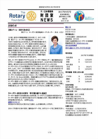 「財団室NEWS 2017年 9月号」掲載