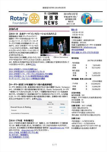 「財団室NEWS 2018年 2月号」掲載