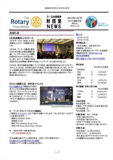 財団室NEWS 2018年 4月号