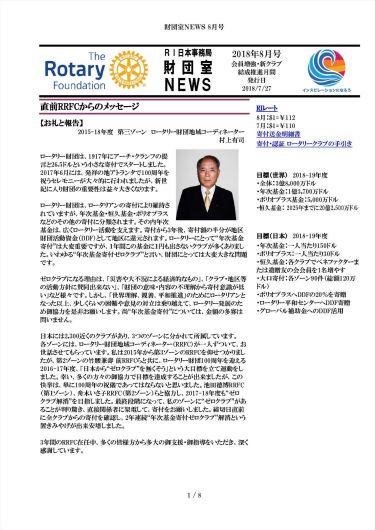 「財団室NEWS 2018年 8月号」掲載