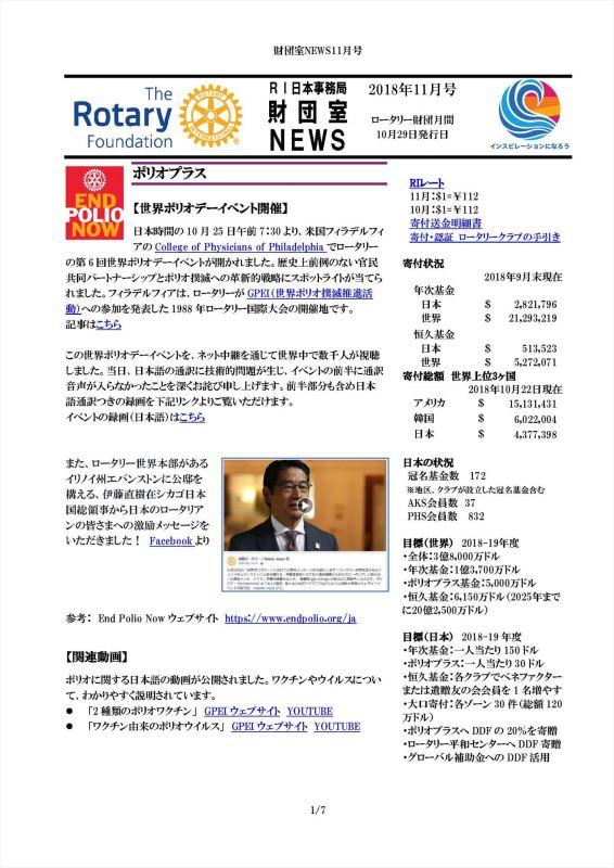 財団室NEWS 2018年11月号