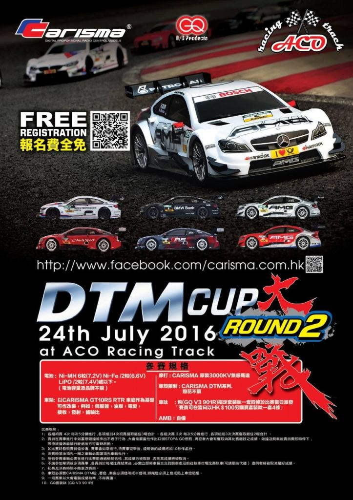 Carisma DTM Cup: Round 2