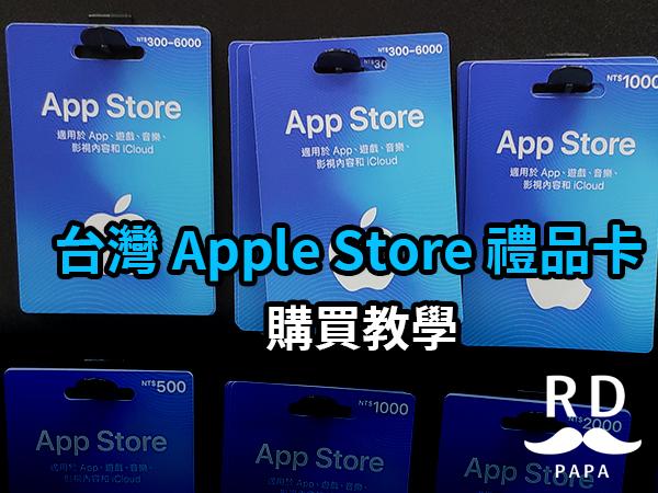 《臺灣Apple Store 禮品卡購買教學》   RD爸爸隨手記