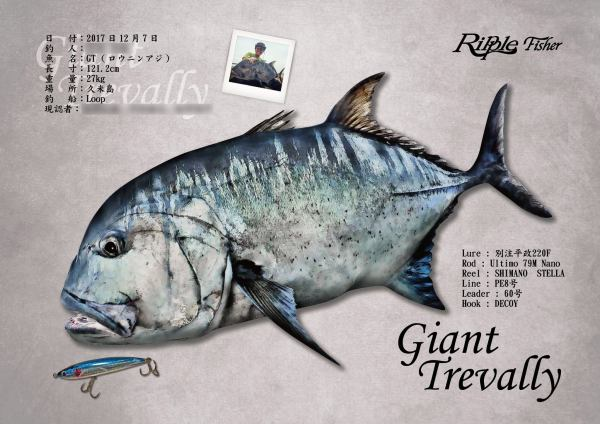 GT-魚拓