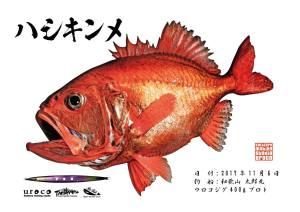 キンメ魚拓