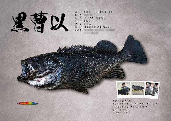 クロソイデジタル魚拓