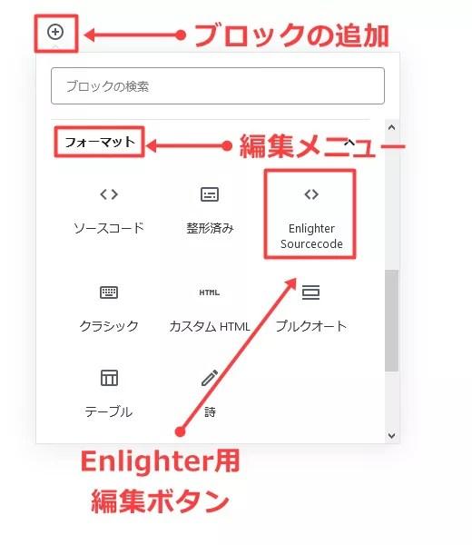 Enlighter block edited2 - Crayon syntax highlighterが使えない?そんな時のオススメプラグイン3選!