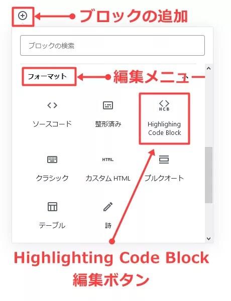 code block block edited - Crayon syntax highlighterが使えない?そんな時のオススメプラグイン3選!