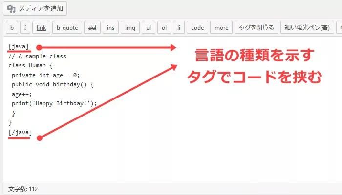 syntax highlighter evolved txt edited - Crayon syntax highlighterが使えない?そんな時のオススメプラグイン3選!