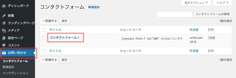 contactform2 - Contact Form 7の企業向けカスタマイズ方法|コピペで使えて高品質